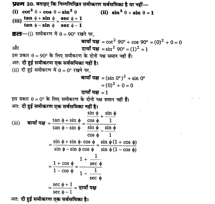 candid maths lab manual class 9 solutions